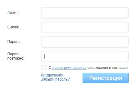 Ввод данных для регистрации