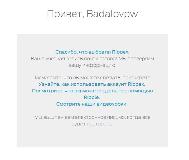 Регистрация завершена в Rippex
