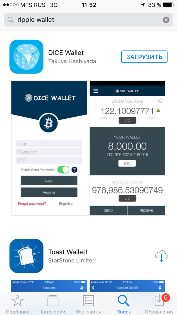 Dice Wallet ios