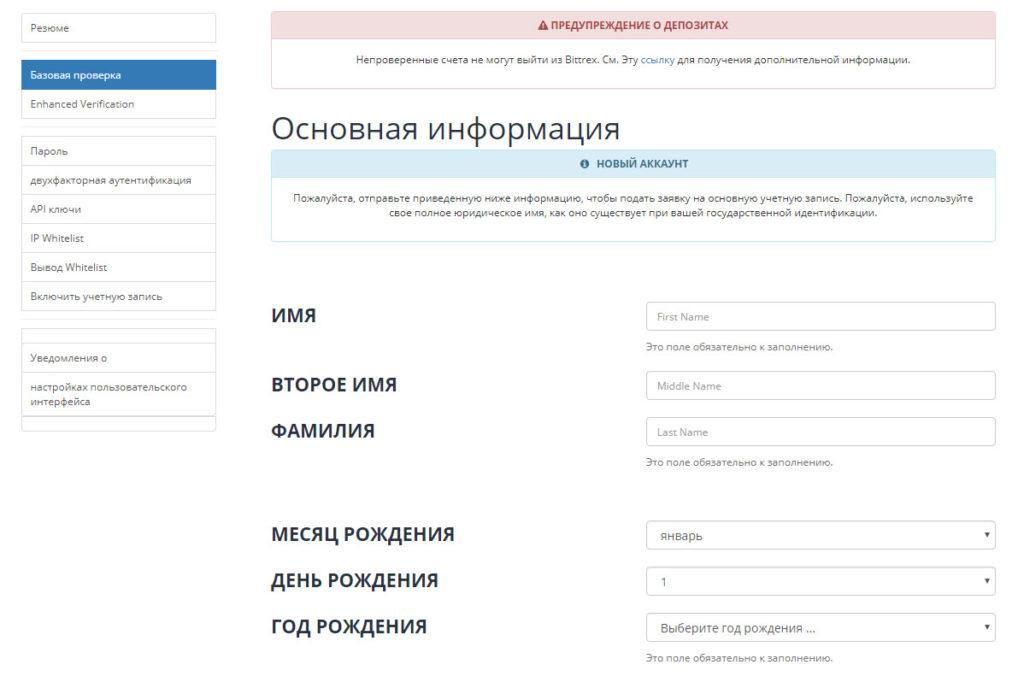 дата рождения и имя для регистрации