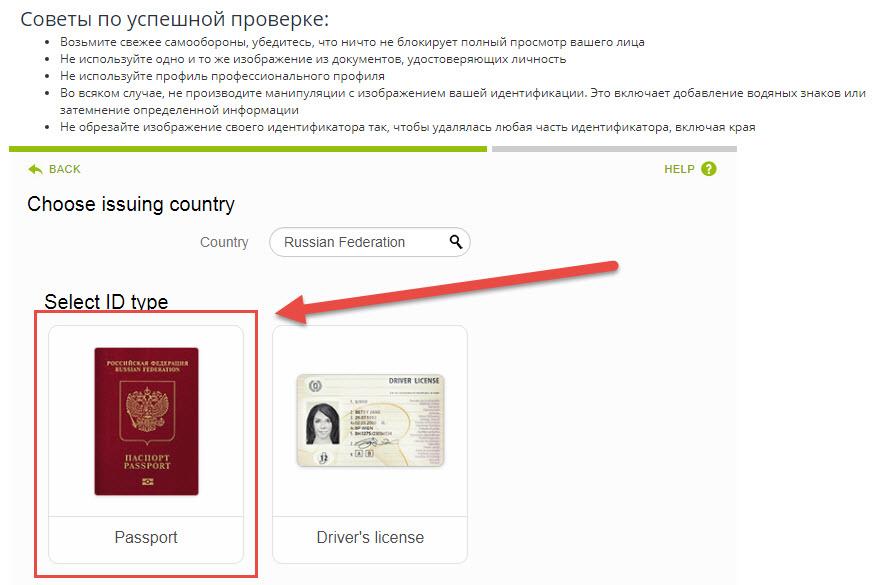 выбор документа для верификации