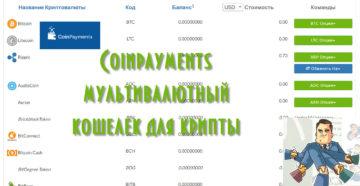 Coinpayments обзор кошелька