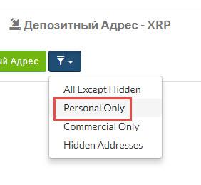 личный адрес риппл