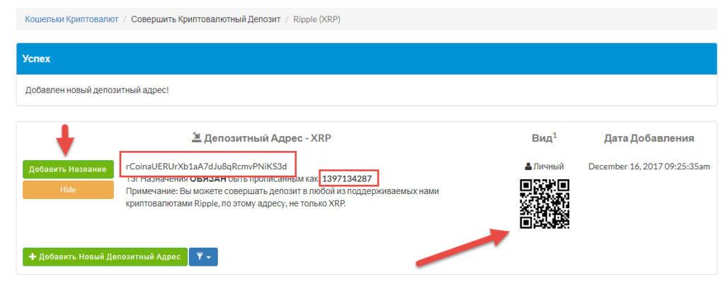xrp адрес создан