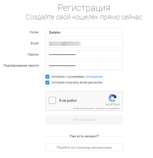 вводим пароль и логин для регистрации на эксмо