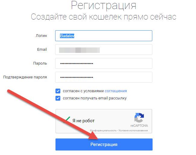 Регистрация - завершаем