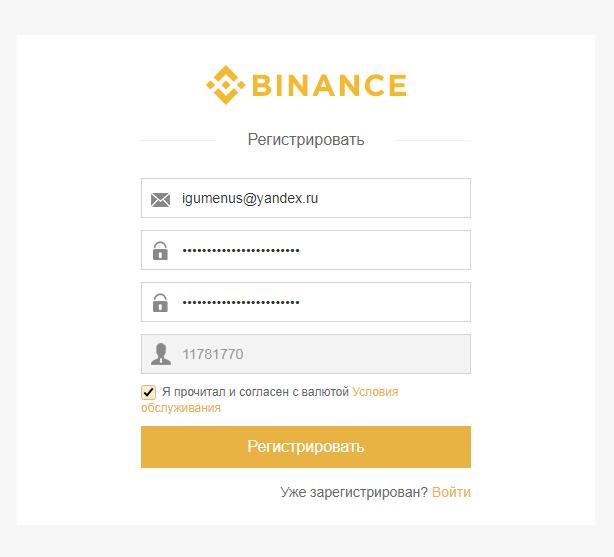 Первый шаг регистрации на бирже Binance