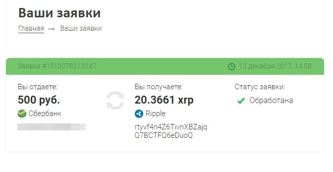Статус выполненной заявки в X-pay