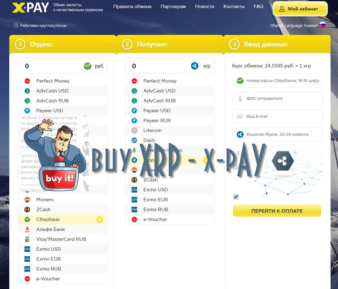 Покупаем Риппл в обменнике X-Pay