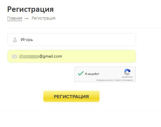 Почта и пароль для регистрации