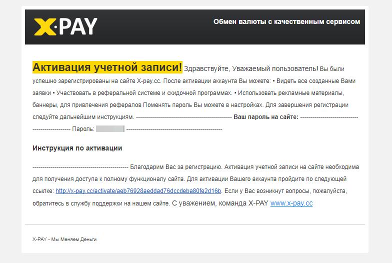 подтверждаем регистрацию в обменнике