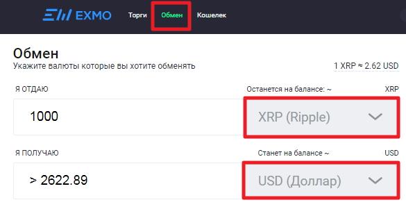 Обмен риппл на рубли